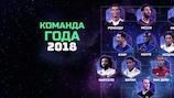 Команда года-2018